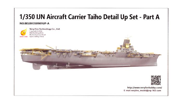 日本海軍 航空母艦 大鳳 ディテールアップパーツセット Aエッチング(ベリーファイア1/350 ディテールアップNo.BELBV350901UP-A)商品画像