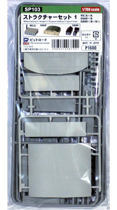 ストラクチャーセット 1プラモデル(ピットロード1/700 スカイウェーブ SW シリーズNo.SP103)商品画像