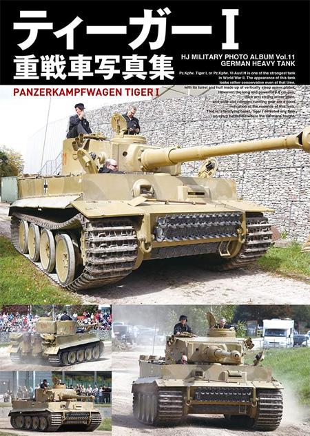 ティーガー 1 重戦車写真集本(ホビージャパンHJ ミリタリー フォトアルバムNo.011)商品画像