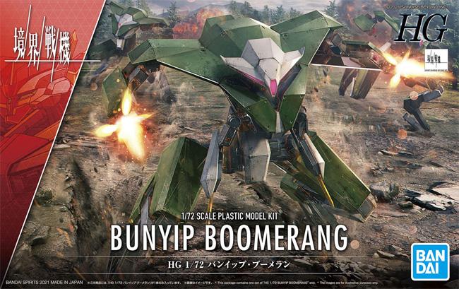バンイップ・ブーメランプラモデル(バンダイHG 境界戦機No.002)商品画像