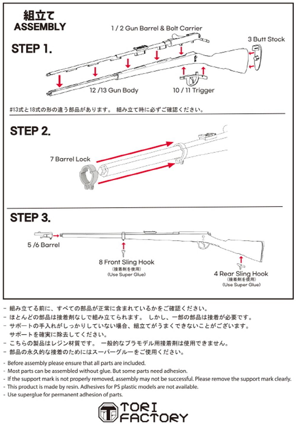 十三式/十八式 村田銃 2丁入レジン(トリファクトリーGUN seriesNo.GUN-005)商品画像_1