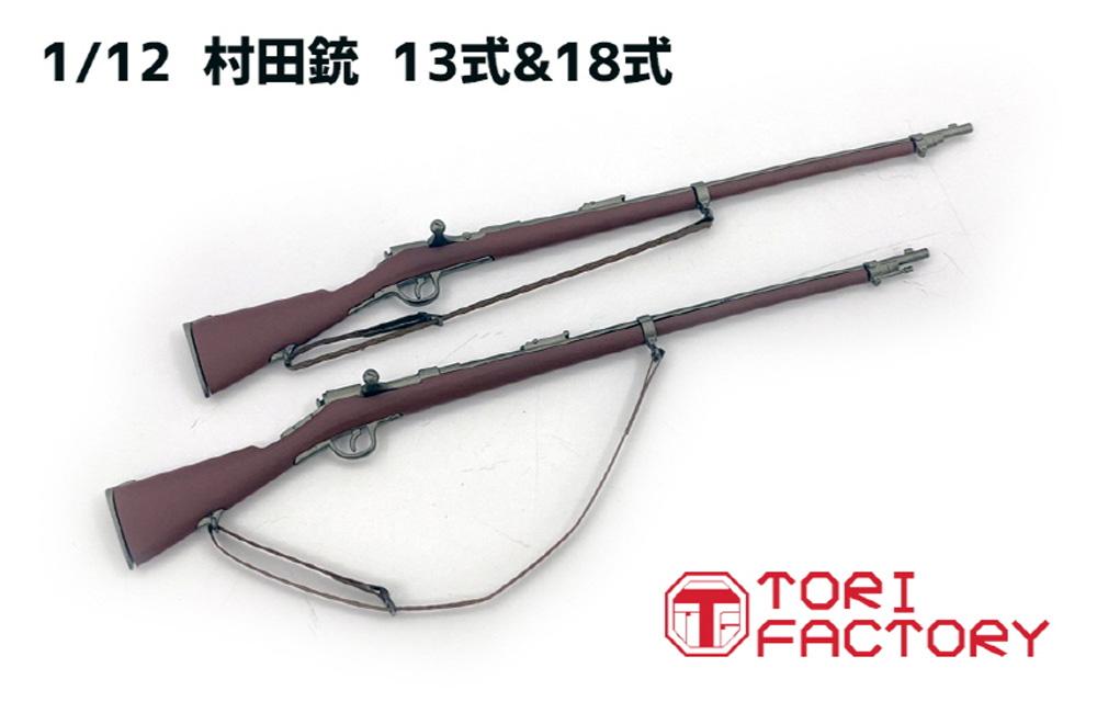 十三式/十八式 村田銃 2丁入レジン(トリファクトリーGUN seriesNo.GUN-005)商品画像_2