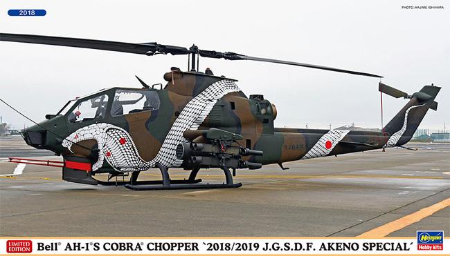 ベル AH-1S コブラ チョッパー 2018/2019 明野スペシャルプラモデル(ハセガワ1/72 飛行機 限定生産No.02387)商品画像