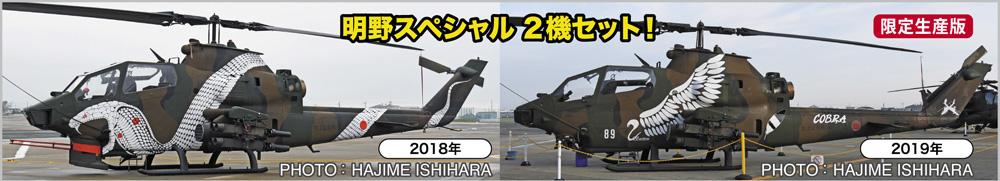 ベル AH-1S コブラ チョッパー 2018/2019 明野スペシャルプラモデル(ハセガワ1/72 飛行機 限定生産No.02387)商品画像_2