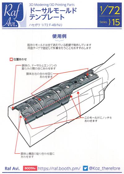 F-4 ショートノーズ ドーサルモールド テンプレート (ハセガワ用)テンプレート(モデルアート3D Modering / 3D printing PartsNo.72-015)商品画像
