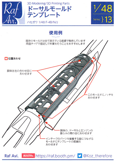 F-4 ショートノーズ ドーサルモールド テンプレート (ハセガワ用)テンプレート(モデルアート3D Modering / 3D printing PartsNo.48-013)商品画像