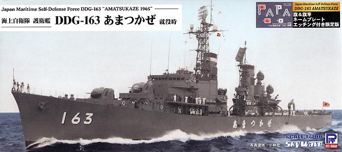 海上自衛隊 護衛艦 DDG-163 あまつかぜ 就役時 旗&旗竿 ネームプレート エッチングパーツ付き 限定版プラモデル(ピットロード1/700 スカイウェーブ J シリーズNo.J088NH)商品画像
