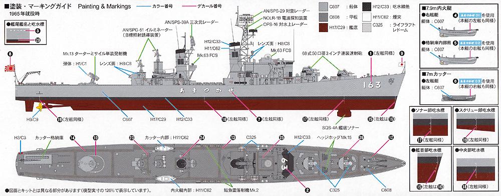 海上自衛隊 護衛艦 DDG-163 あまつかぜ 就役時 旗&旗竿 ネームプレート エッチングパーツ付き 限定版プラモデル(ピットロード1/700 スカイウェーブ J シリーズNo.J088NH)商品画像_1