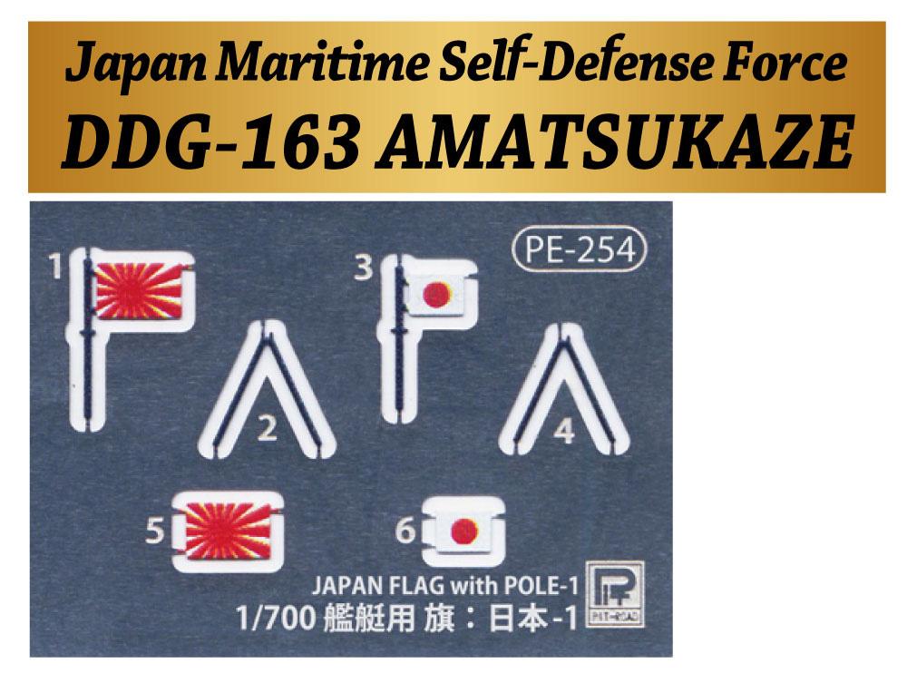 海上自衛隊 護衛艦 DDG-163 あまつかぜ 就役時 旗&旗竿 ネームプレート エッチングパーツ付き 限定版プラモデル(ピットロード1/700 スカイウェーブ J シリーズNo.J088NH)商品画像_2