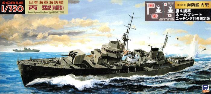 日本海軍 海防艦 丙型 (前期型) 旗&旗竿 ネームプレート エッチングパーツ付き 限定版プラモデル(ピットロード1/350 スカイウェーブ WB シリーズNo.WB003NH)商品画像