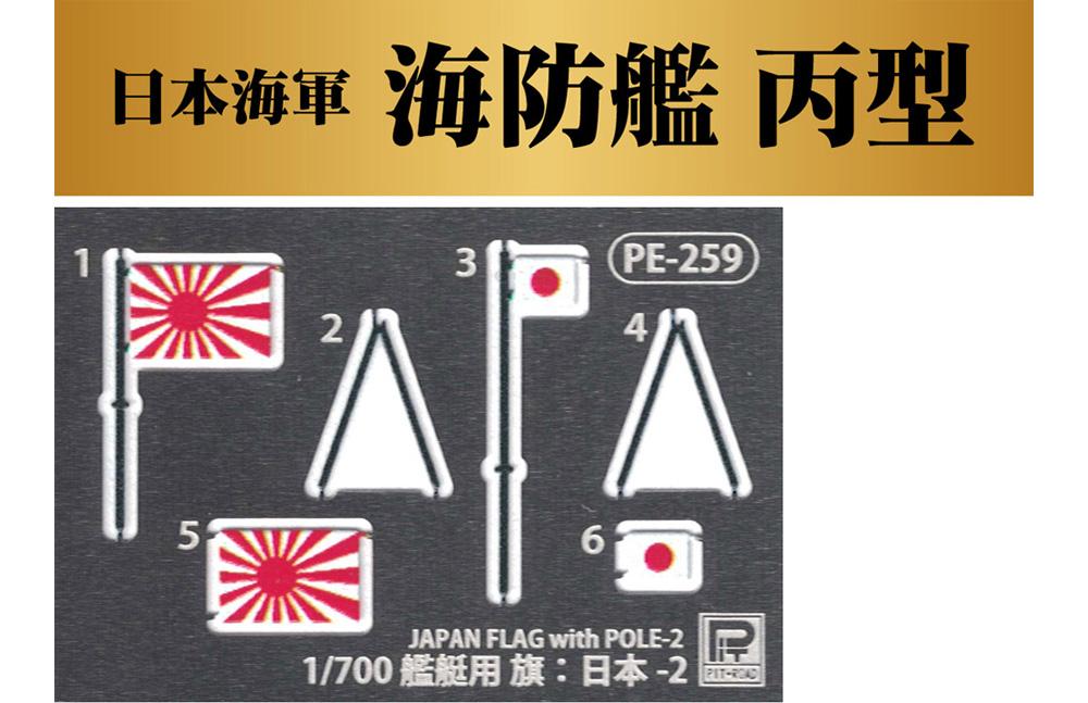日本海軍 海防艦 丙型 (前期型) 旗&旗竿 ネームプレート エッチングパーツ付き 限定版プラモデル(ピットロード1/350 スカイウェーブ WB シリーズNo.WB003NH)商品画像_2