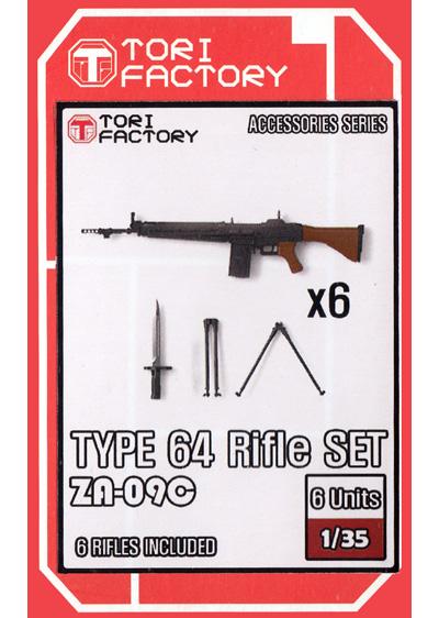 陸上自衛隊 64式小銃 (6丁入)レジン(トリファクトリーアクセサリーNo.ZA-009C)商品画像