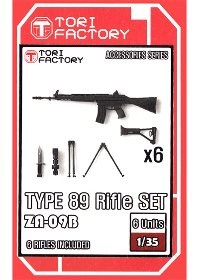 陸上自衛隊 89式小銃 (6丁入)レジン(トリファクトリーアクセサリーNo.ZA-009B)商品画像