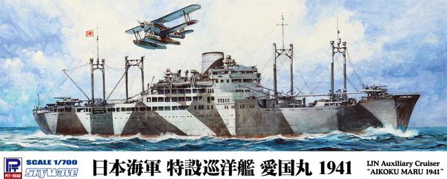日本海軍 特設巡洋艦 愛国丸 1941プラモデル(ピットロード1/700 スカイウェーブ W シリーズNo.W238)商品画像