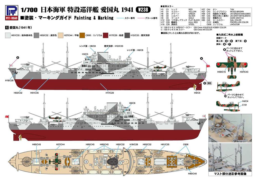 日本海軍 特設巡洋艦 愛国丸 1941プラモデル(ピットロード1/700 スカイウェーブ W シリーズNo.W238)商品画像_1