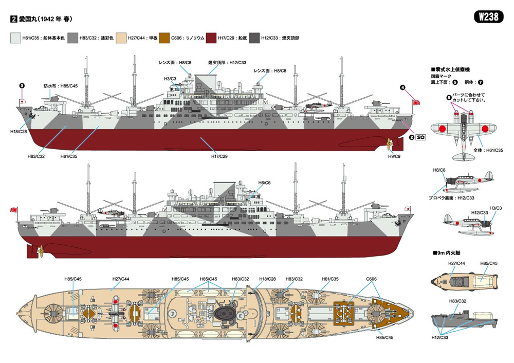 日本海軍 特設巡洋艦 愛国丸 1941プラモデル(ピットロード1/700 スカイウェーブ W シリーズNo.W238)商品画像_2