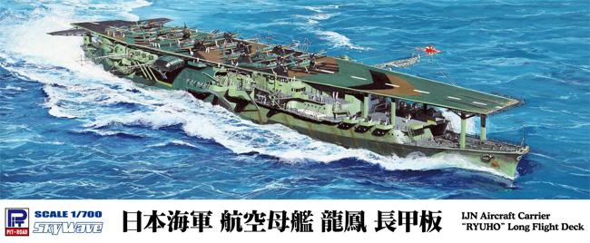 日本海軍 航空母艦 龍鳳 長甲板プラモデル(ピットロード1/700 スカイウェーブ W シリーズNo.W239)商品画像
