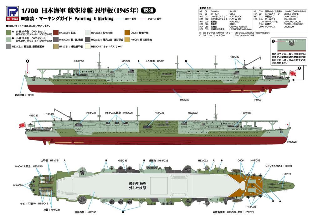 日本海軍 航空母艦 龍鳳 長甲板プラモデル(ピットロード1/700 スカイウェーブ W シリーズNo.W239)商品画像_1