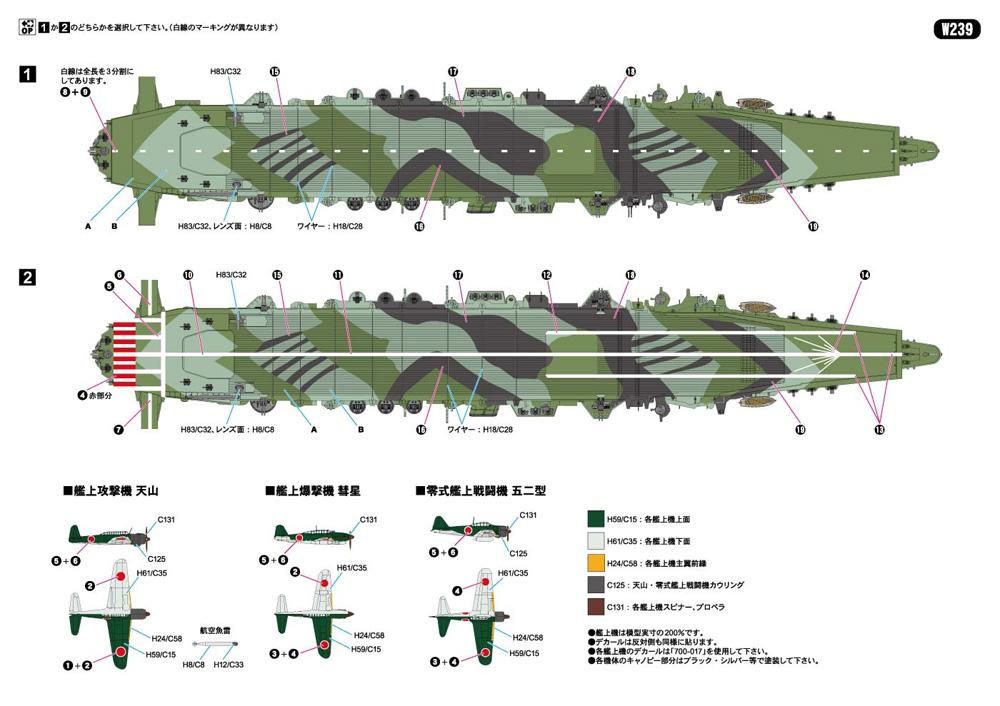 日本海軍 航空母艦 龍鳳 長甲板プラモデル(ピットロード1/700 スカイウェーブ W シリーズNo.W239)商品画像_2