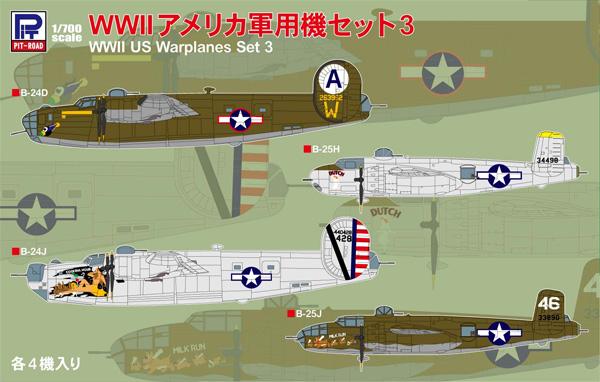 WW2 アメリカ軍用機セット 3プラモデル(ピットロードスカイウェーブ S シリーズNo.S064)商品画像