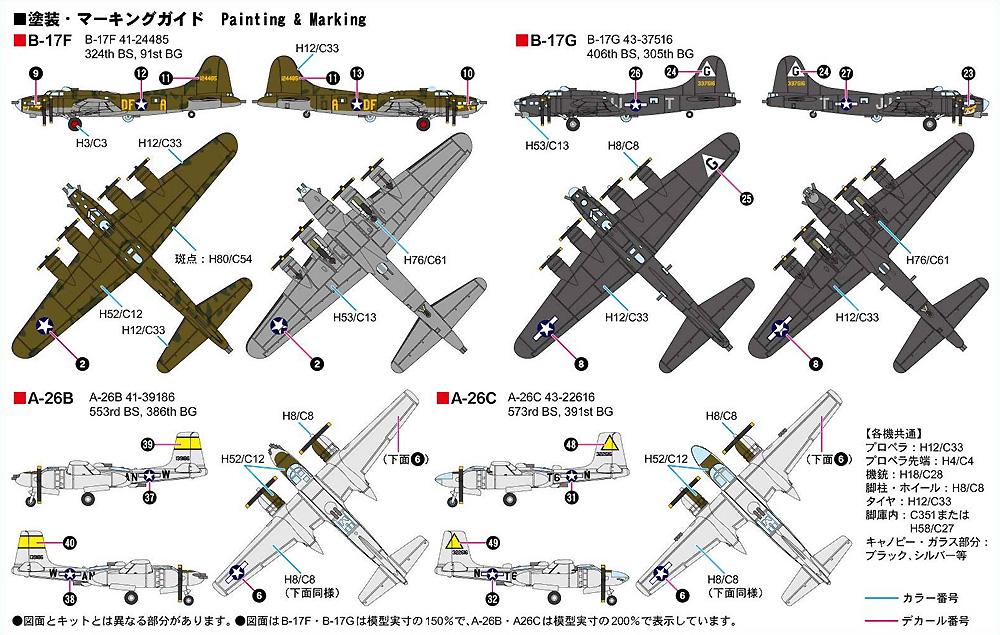 WW2 アメリカ軍用機セット 4プラモデル(ピットロードスカイウェーブ S シリーズNo.S065)商品画像_1