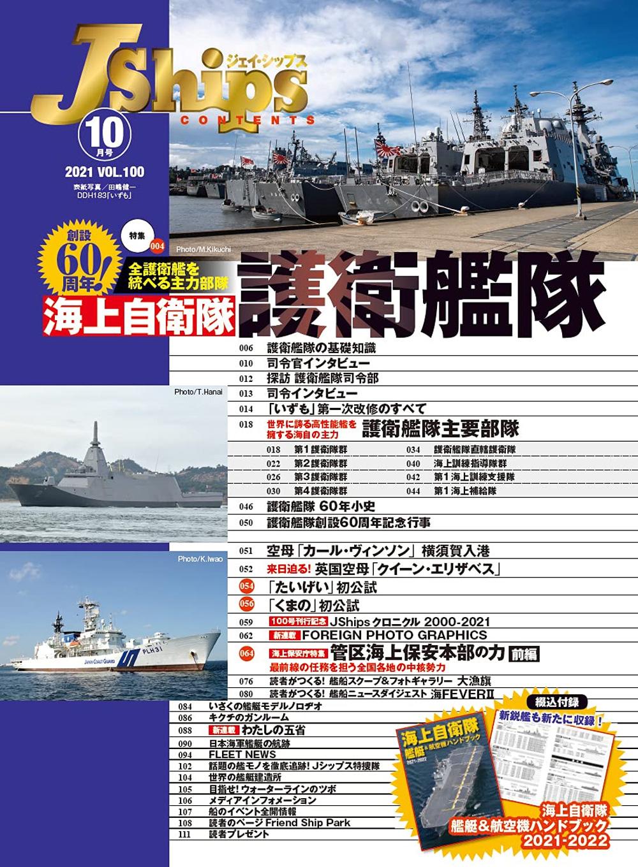 Jシップス 2021年10月号 Vol.100雑誌(イカロス出版JシップスNo.100)商品画像_1