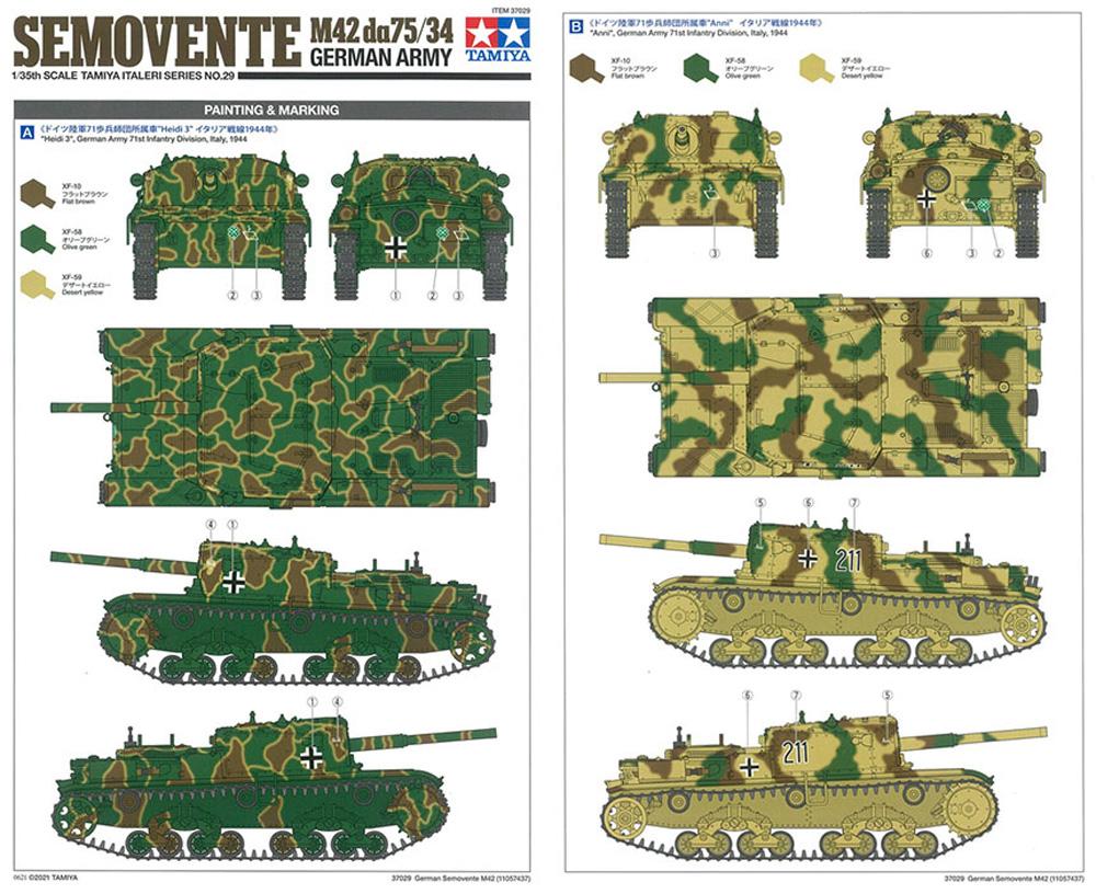 セモベンテ M42 da75/34 ドイツ軍仕様プラモデル(タミヤタミヤ イタレリ シリーズNo.37029)商品画像_1