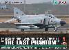 航空自衛隊 F-4EJ改 ファントム 2 440号機 (F-4最終生産機) ラストファントム