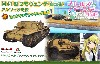 M41型 セモヴェンテ 自走砲 アンツィオ高校 ガールズ&パンツァー 最終章