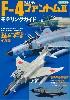 航空自衛隊 F-4 ファントム 2 モデリングガイド