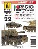 WW2 イタリア陸軍 車輛カラーセット