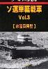 ソ連軍軽戦車 Vol.3 水陸両用型 (グランドパワー 2021年9月号別冊)
