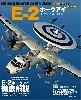 E-2 ホークアイ