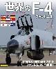 世界のF-4 ファントム 2