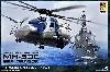 海上自衛隊 MH-53E シードラゴン