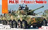 PLA ZTL-11 アサルトビークル