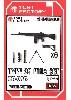 陸上自衛隊 89式小銃 (6丁入)
