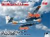 DB-26B/C w/Q-2 ドローン