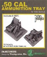 .50cal (M2重機関銃)用 弾薬箱トレイ