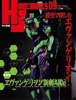 HJ メカニクス 09