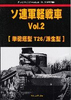 ソ連軍軽戦車 Vol.2 単砲塔型T26/派生型 (グランドパワー 2021年7月号別冊)