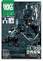 ネイビーヤード Vol.47 完全保存版 1/700 空母総覧 鳳翔から信濃まで勢揃い