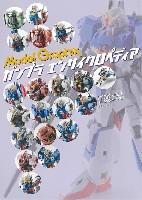 モデルグラフィックス ガンプラ エンサイクロペディア RG編 Vol.1