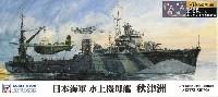 日本海軍 水上機母艦 秋津洲 旗・艦名プレートエッチングパーツ付き
