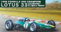 チーム ロータス タイプ33 コベントリークライマックス FWMV