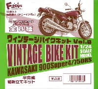 ヴィンテージバイクキット Vol.8 カワサキ 900 Super4 /750RS (1BOX=10個入)