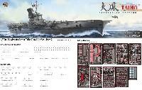 日本海軍 航空母艦 大鳳 マリアナ沖海戦 デラックス版