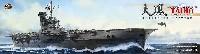 日本海軍 航空母艦 大鳳 マリアナ沖海戦 通常版