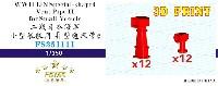 日本海軍 小型艦船用 通風筒 2 (2タイプ 各12個入)