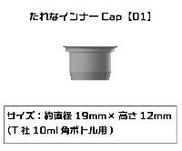 たれなインナーCap 01 T社 10ml 角ボトル用 6個入